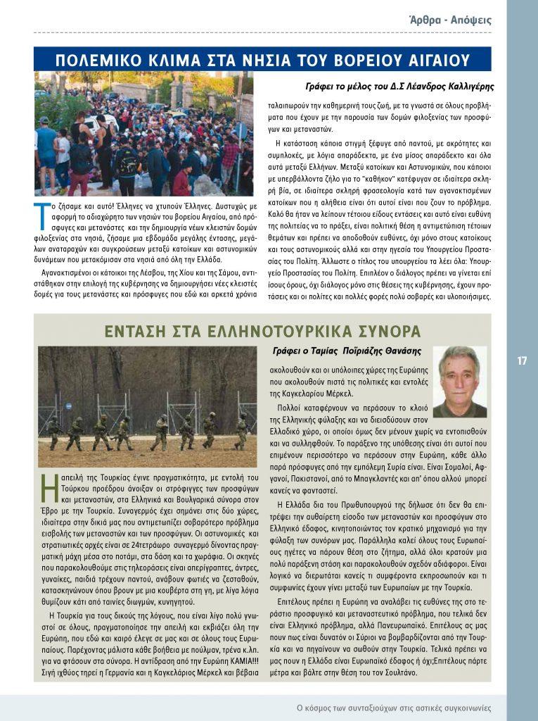 http://somateiosyntaxiouhonoasa.gr/wp-content/uploads/2020/04/ΤΕΥΧΟΣ-26-17-765x1024.jpg