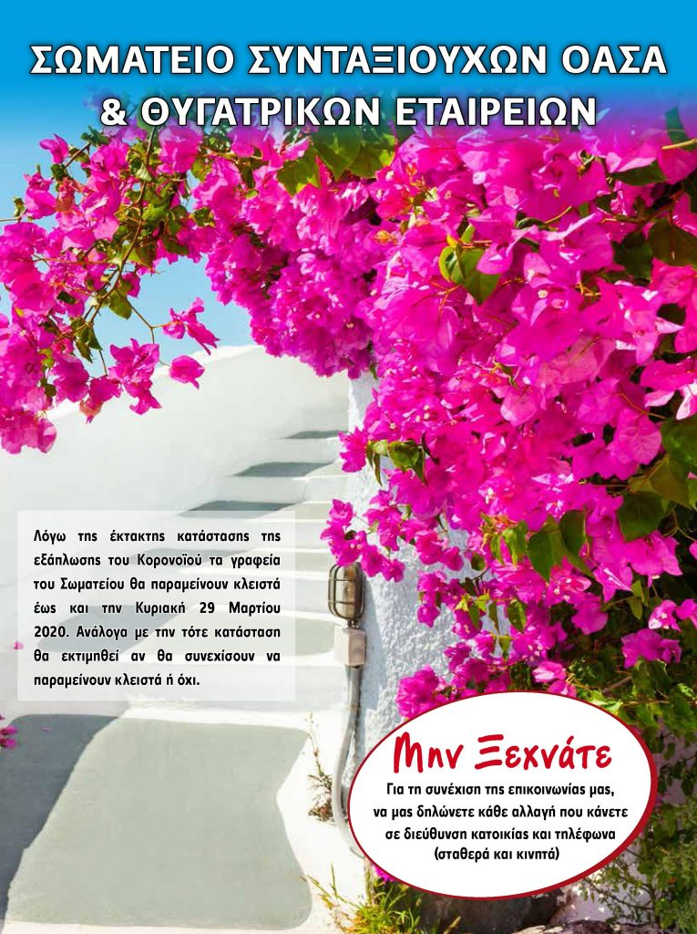 http://somateiosyntaxiouhonoasa.gr/wp-content/uploads/2020/04/ΤΕΥΧΟΣ-26-20-765x1024.jpg