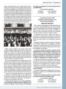 https://somateiosyntaxiouhonoasa.gr/wp-content/uploads/2020/07/ΤΕΥΧΟΣ-27-0005-224x300.jpg