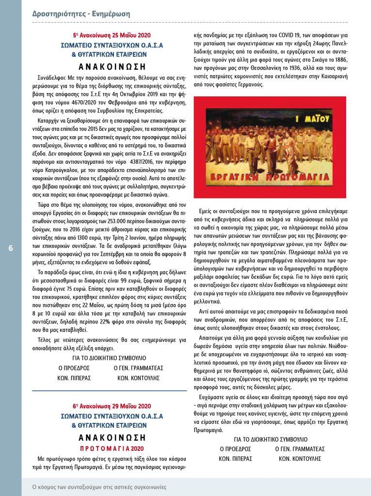 https://somateiosyntaxiouhonoasa.gr/wp-content/uploads/2020/07/ΤΕΥΧΟΣ-27-0006-765x1024.jpg
