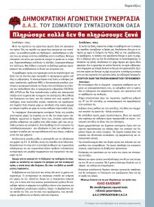 http://somateiosyntaxiouhonoasa.gr/wp-content/uploads/2020/07/ΤΕΥΧΟΣ-27-0009-224x300.jpg