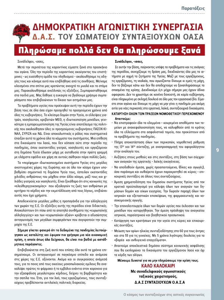 http://somateiosyntaxiouhonoasa.gr/wp-content/uploads/2020/07/ΤΕΥΧΟΣ-27-0009-765x1024.jpg