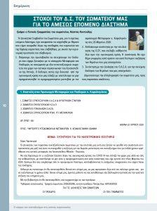 http://somateiosyntaxiouhonoasa.gr/wp-content/uploads/2020/07/ΤΕΥΧΟΣ-27-0010-224x300.jpg