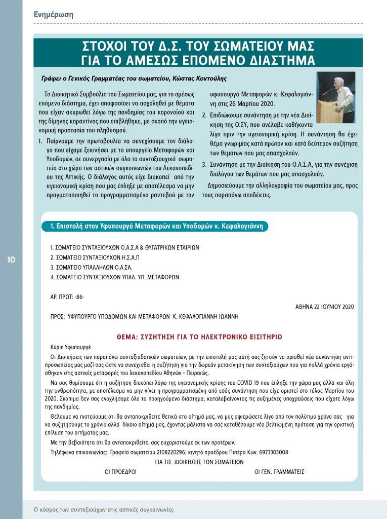 http://somateiosyntaxiouhonoasa.gr/wp-content/uploads/2020/07/ΤΕΥΧΟΣ-27-0010-765x1024.jpg