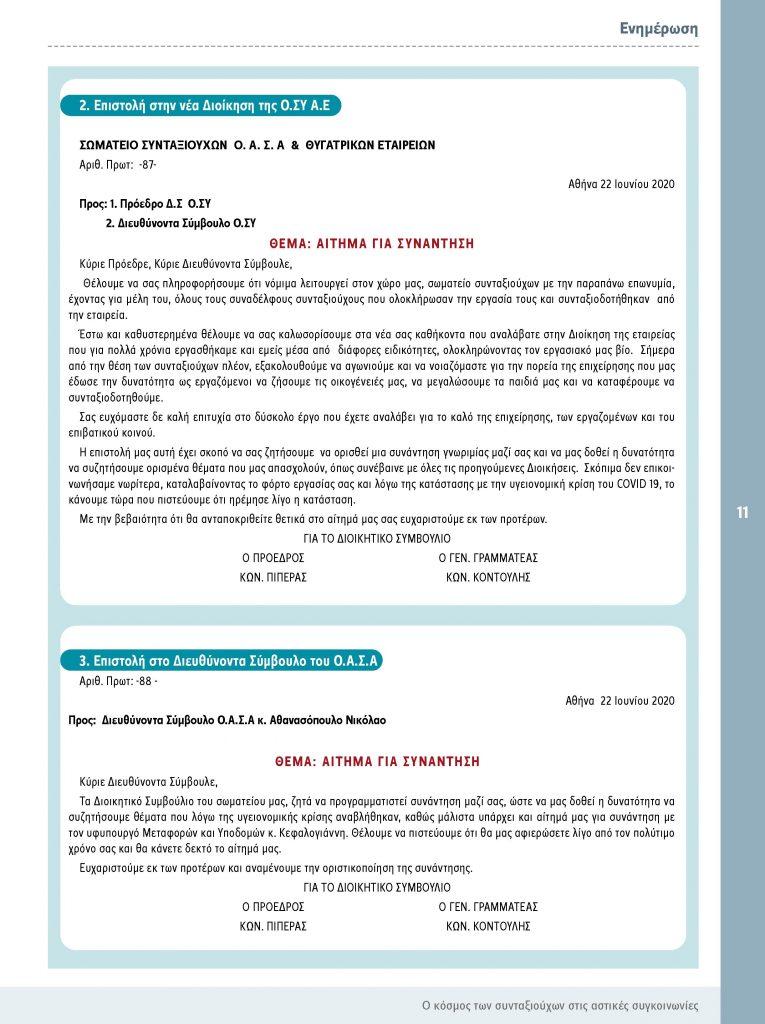 http://somateiosyntaxiouhonoasa.gr/wp-content/uploads/2020/07/ΤΕΥΧΟΣ-27-0011-765x1024.jpg