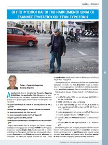http://somateiosyntaxiouhonoasa.gr/wp-content/uploads/2020/07/ΤΕΥΧΟΣ-27-0013-224x300.jpg