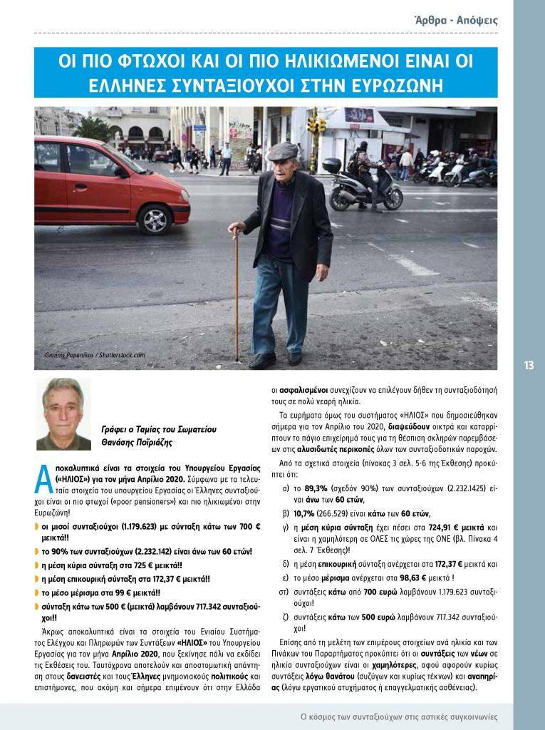 http://somateiosyntaxiouhonoasa.gr/wp-content/uploads/2020/07/ΤΕΥΧΟΣ-27-0013-765x1024.jpg