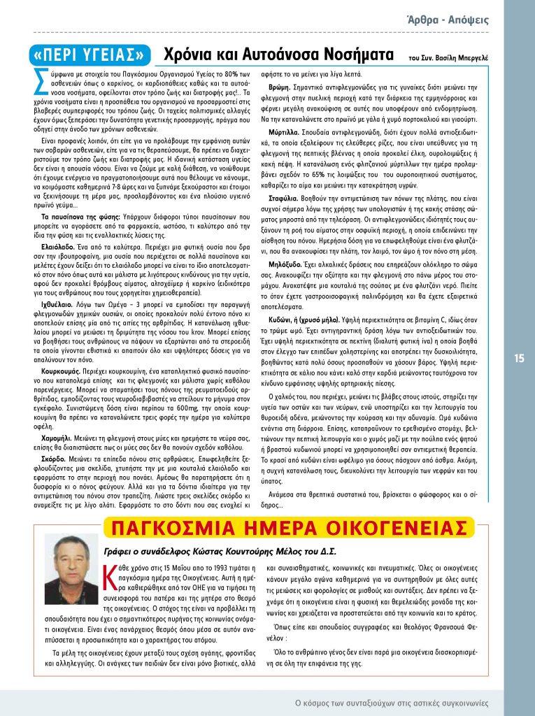 http://somateiosyntaxiouhonoasa.gr/wp-content/uploads/2020/07/ΤΕΥΧΟΣ-27-0015-765x1024.jpg