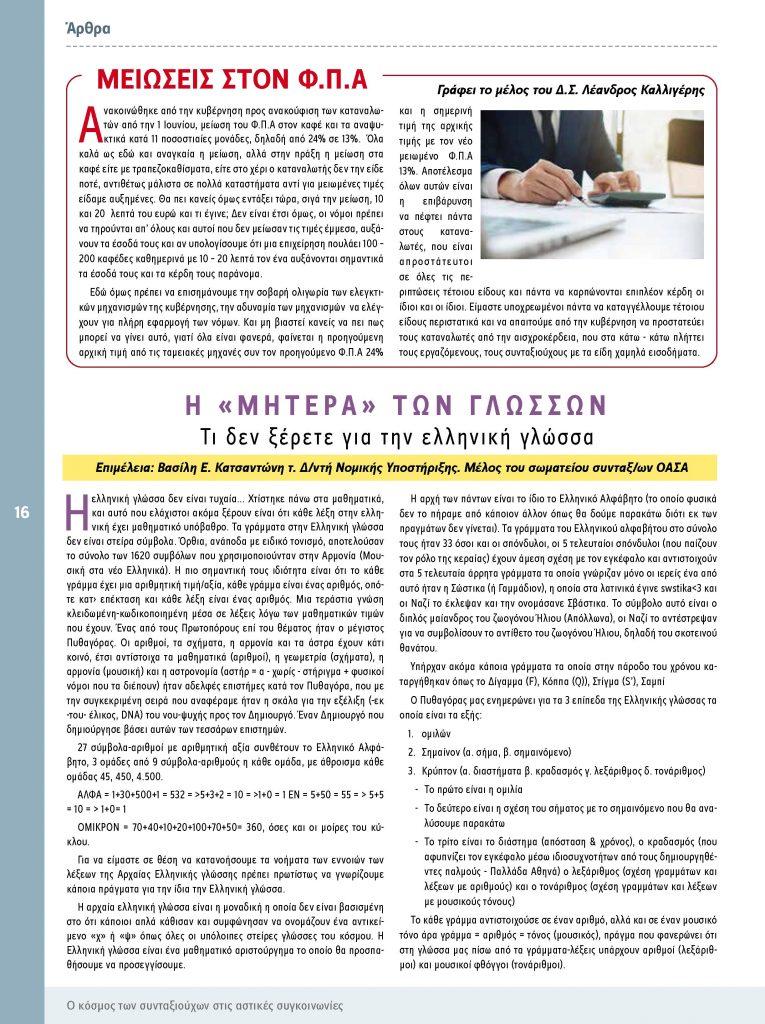 http://somateiosyntaxiouhonoasa.gr/wp-content/uploads/2020/07/ΤΕΥΧΟΣ-27-0016-765x1024.jpg