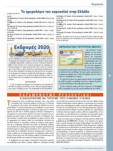 http://somateiosyntaxiouhonoasa.gr/wp-content/uploads/2020/07/ΤΕΥΧΟΣ-27-0019-224x300.jpg