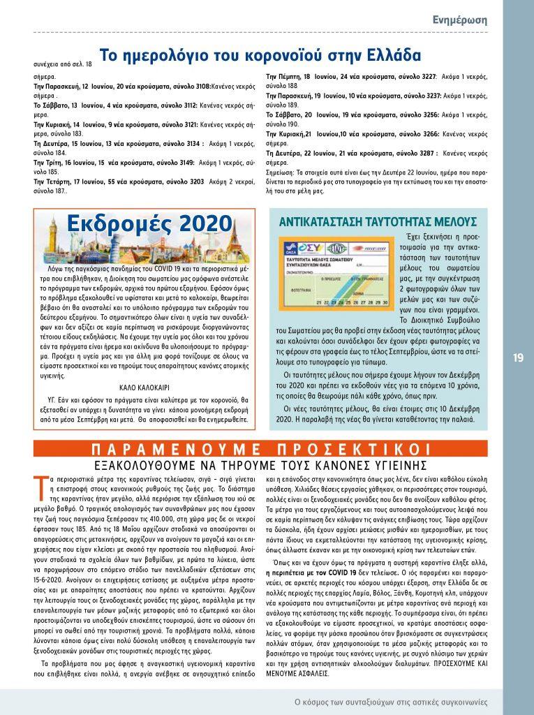 https://somateiosyntaxiouhonoasa.gr/wp-content/uploads/2020/07/ΤΕΥΧΟΣ-27-0019-765x1024.jpg