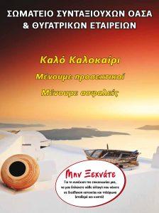 http://somateiosyntaxiouhonoasa.gr/wp-content/uploads/2020/07/ΤΕΥΧΟΣ-27-0020-224x300.jpg