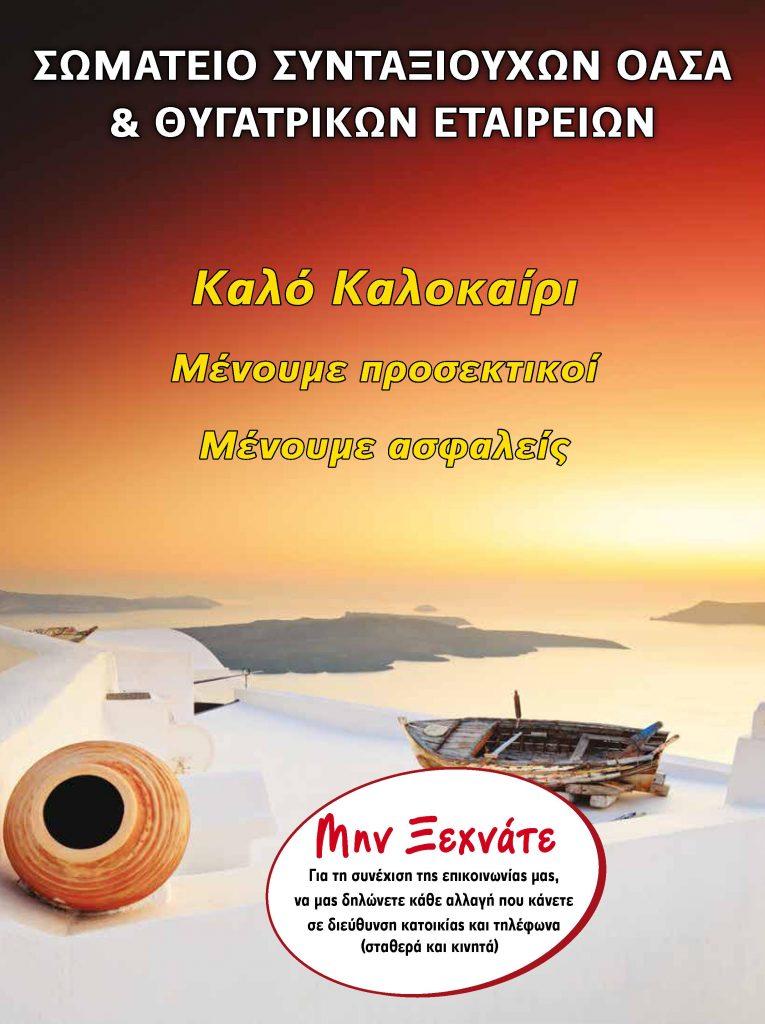 http://somateiosyntaxiouhonoasa.gr/wp-content/uploads/2020/07/ΤΕΥΧΟΣ-27-0020-765x1024.jpg
