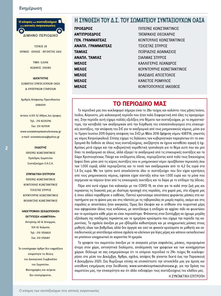 http://somateiosyntaxiouhonoasa.gr/wp-content/uploads/2020/09/ΠΕΡΙΟΔΙΚΟ-Νο.-28-0002-765x1024.jpg