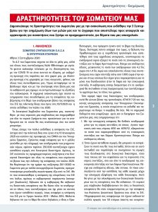 https://somateiosyntaxiouhonoasa.gr/wp-content/uploads/2020/09/ΠΕΡΙΟΔΙΚΟ-Νο.-28-0003-224x300.jpg