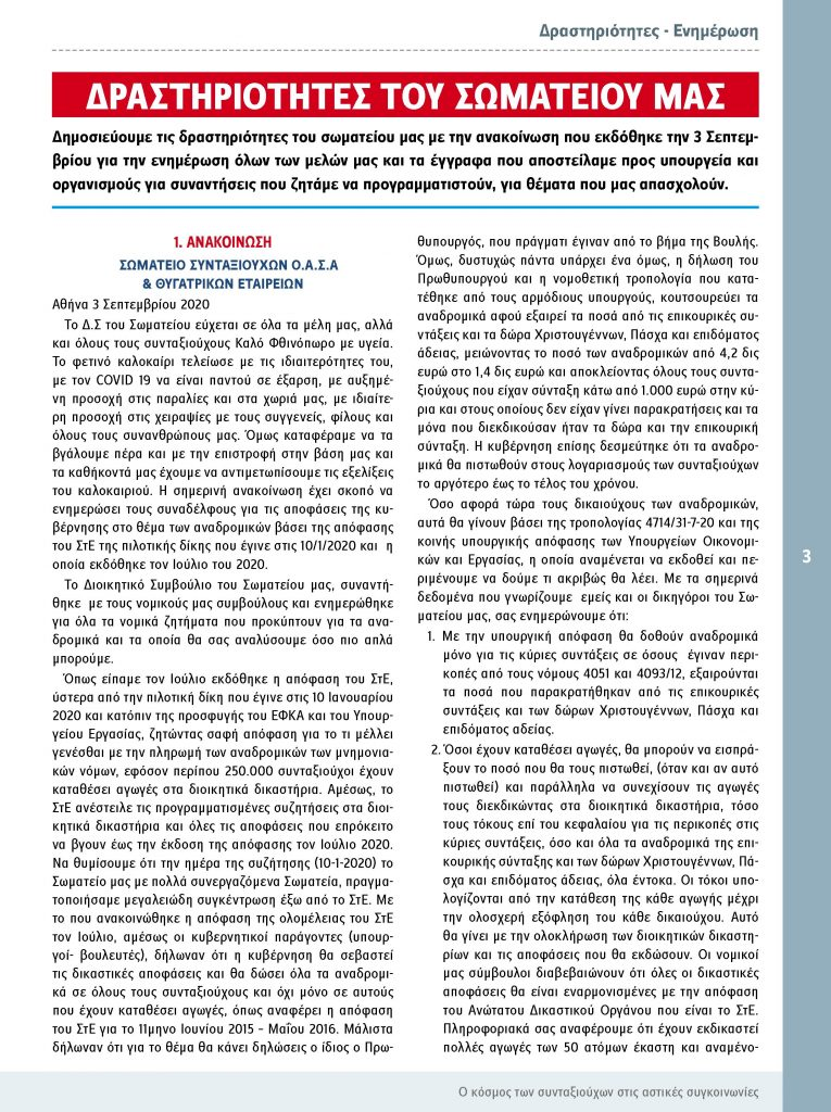 https://somateiosyntaxiouhonoasa.gr/wp-content/uploads/2020/09/ΠΕΡΙΟΔΙΚΟ-Νο.-28-0003-765x1024.jpg