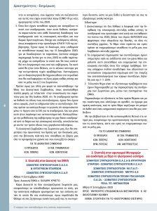 http://somateiosyntaxiouhonoasa.gr/wp-content/uploads/2020/09/ΠΕΡΙΟΔΙΚΟ-Νο.-28-0004-224x300.jpg