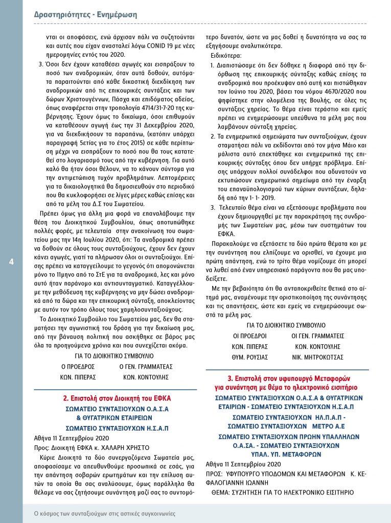 https://somateiosyntaxiouhonoasa.gr/wp-content/uploads/2020/09/ΠΕΡΙΟΔΙΚΟ-Νο.-28-0004-765x1024.jpg