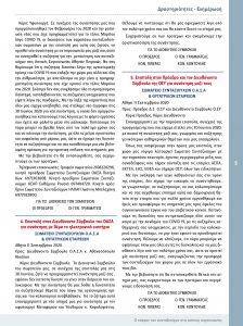 http://somateiosyntaxiouhonoasa.gr/wp-content/uploads/2020/09/ΠΕΡΙΟΔΙΚΟ-Νο.-28-0005-224x300.jpg