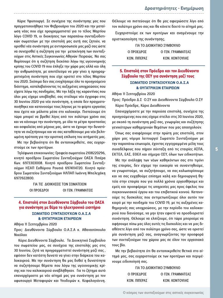https://somateiosyntaxiouhonoasa.gr/wp-content/uploads/2020/09/ΠΕΡΙΟΔΙΚΟ-Νο.-28-0005-765x1024.jpg