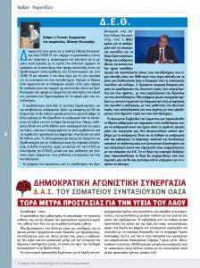 https://somateiosyntaxiouhonoasa.gr/wp-content/uploads/2020/09/ΠΕΡΙΟΔΙΚΟ-Νο.-28-0008-224x300.jpg
