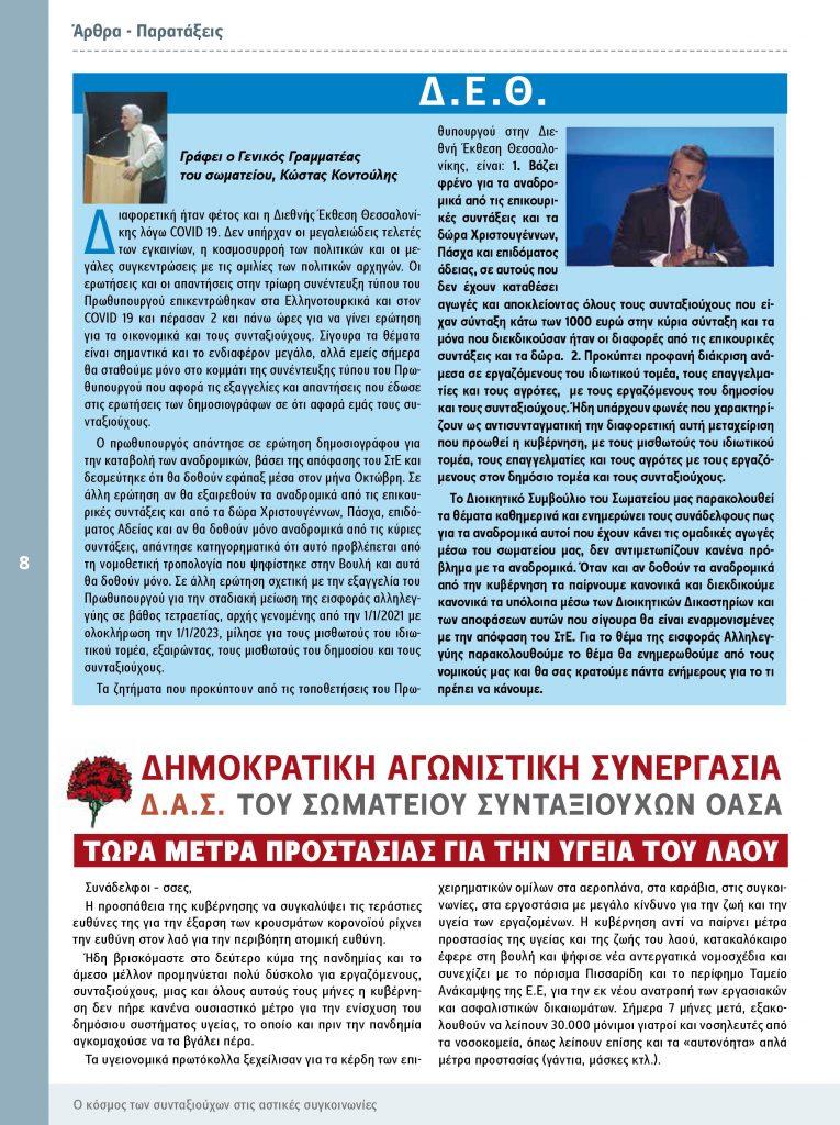 https://somateiosyntaxiouhonoasa.gr/wp-content/uploads/2020/09/ΠΕΡΙΟΔΙΚΟ-Νο.-28-0008-765x1024.jpg