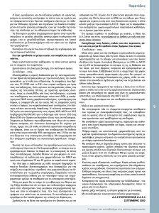 https://somateiosyntaxiouhonoasa.gr/wp-content/uploads/2020/09/ΠΕΡΙΟΔΙΚΟ-Νο.-28-0009-224x300.jpg
