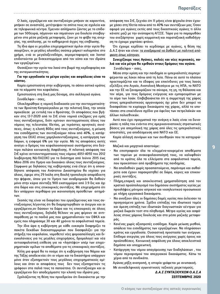 http://somateiosyntaxiouhonoasa.gr/wp-content/uploads/2020/09/ΠΕΡΙΟΔΙΚΟ-Νο.-28-0009-765x1024.jpg