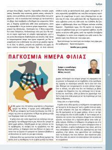 https://somateiosyntaxiouhonoasa.gr/wp-content/uploads/2020/09/ΠΕΡΙΟΔΙΚΟ-Νο.-28-0017-224x300.jpg