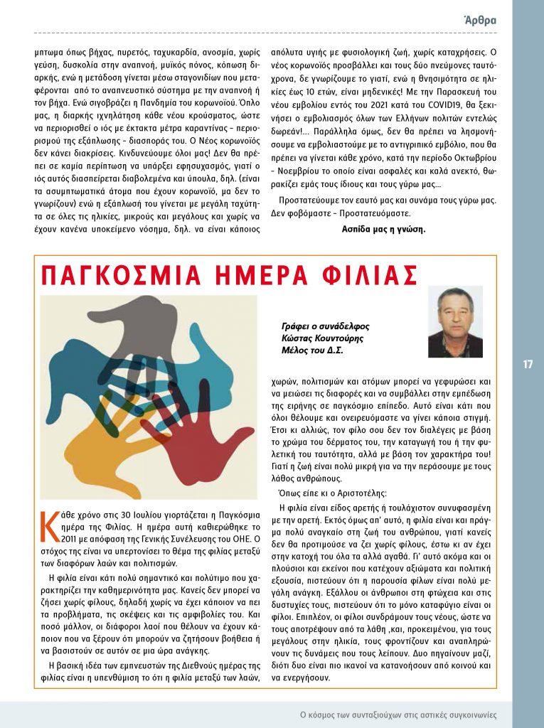 http://somateiosyntaxiouhonoasa.gr/wp-content/uploads/2020/09/ΠΕΡΙΟΔΙΚΟ-Νο.-28-0017-765x1024.jpg