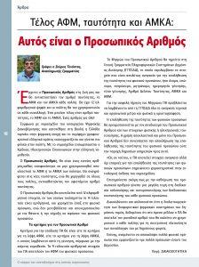 http://somateiosyntaxiouhonoasa.gr/wp-content/uploads/2020/09/ΠΕΡΙΟΔΙΚΟ-Νο.-28-0018-224x300.jpg