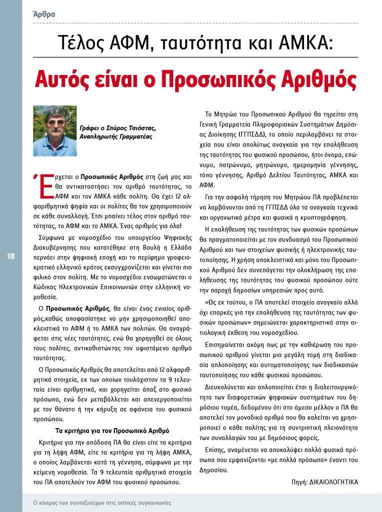http://somateiosyntaxiouhonoasa.gr/wp-content/uploads/2020/09/ΠΕΡΙΟΔΙΚΟ-Νο.-28-0018-765x1024.jpg