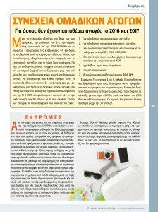 https://somateiosyntaxiouhonoasa.gr/wp-content/uploads/2020/09/ΠΕΡΙΟΔΙΚΟ-Νο.-28-0019-224x300.jpg