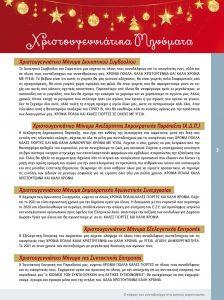https://somateiosyntaxiouhonoasa.gr/wp-content/uploads/2020/12/ΤΕΥΧΟΣ-30-0003-224x300.jpg