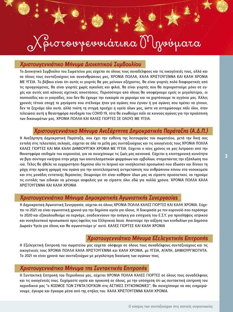 http://somateiosyntaxiouhonoasa.gr/wp-content/uploads/2020/12/ΤΕΥΧΟΣ-30-0003-765x1024.jpg