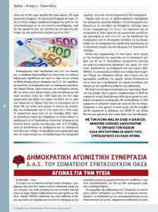 https://somateiosyntaxiouhonoasa.gr/wp-content/uploads/2020/12/ΤΕΥΧΟΣ-30-0008-224x300.jpg