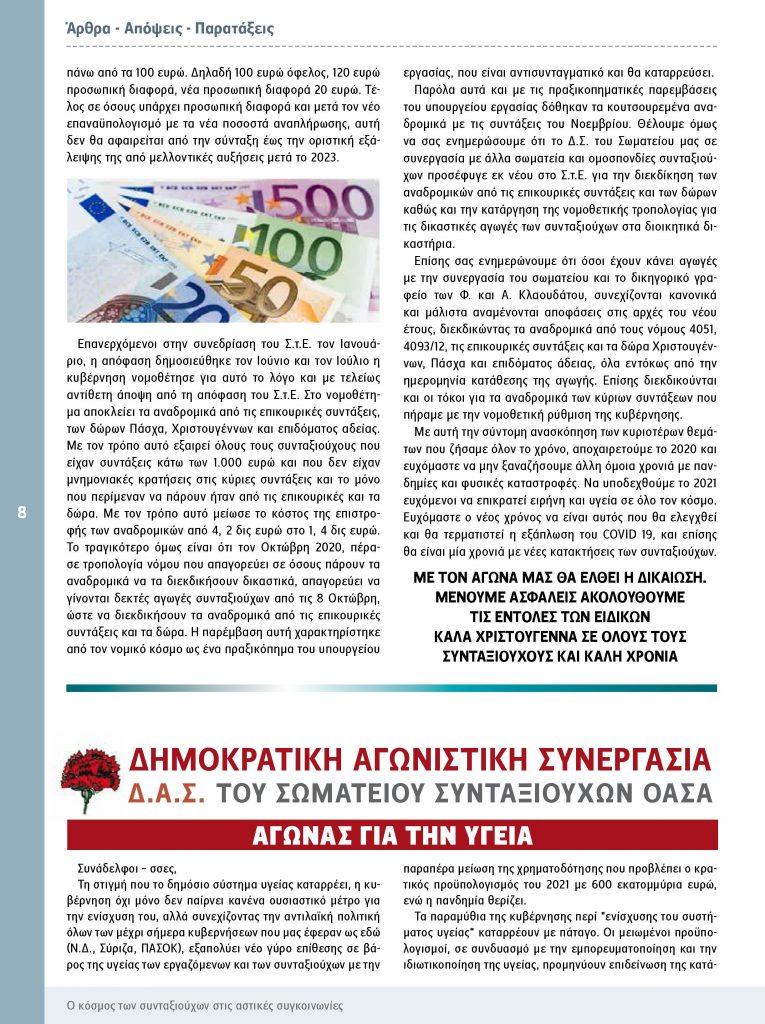 http://somateiosyntaxiouhonoasa.gr/wp-content/uploads/2020/12/ΤΕΥΧΟΣ-30-0008-765x1024.jpg