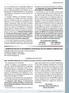 http://somateiosyntaxiouhonoasa.gr/wp-content/uploads/2020/12/ΤΕΥΧΟΣ-30-0011-224x300.jpg