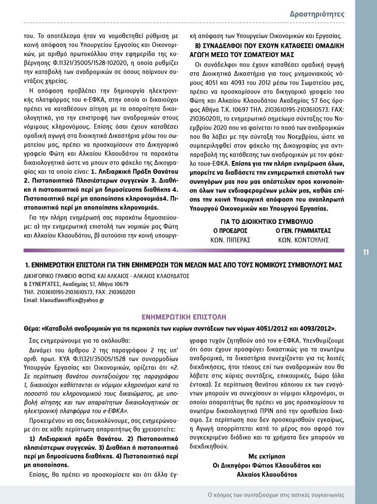 http://somateiosyntaxiouhonoasa.gr/wp-content/uploads/2020/12/ΤΕΥΧΟΣ-30-0011-765x1024.jpg