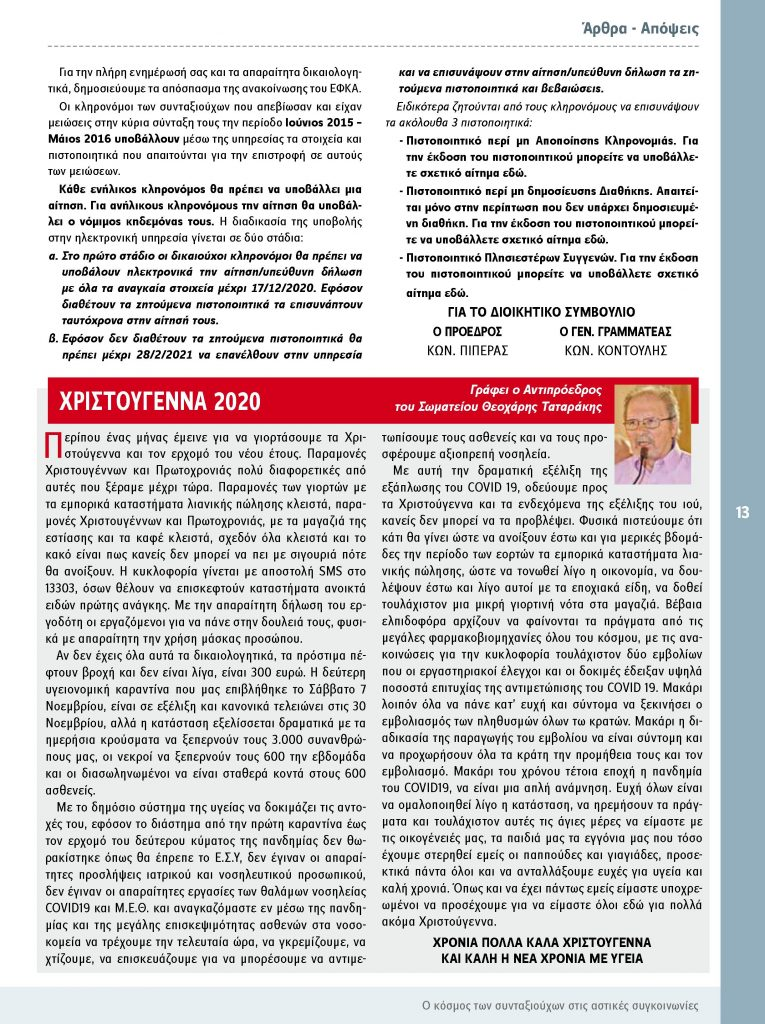https://somateiosyntaxiouhonoasa.gr/wp-content/uploads/2020/12/ΤΕΥΧΟΣ-30-0013-765x1024.jpg