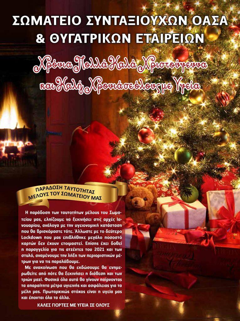 http://somateiosyntaxiouhonoasa.gr/wp-content/uploads/2020/12/ΤΕΥΧΟΣ-30-0020-765x1024.jpg