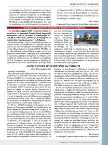 http://somateiosyntaxiouhonoasa.gr/wp-content/uploads/2021/02/ΤΕΥΧΟΣ-31-0005-224x300.jpg