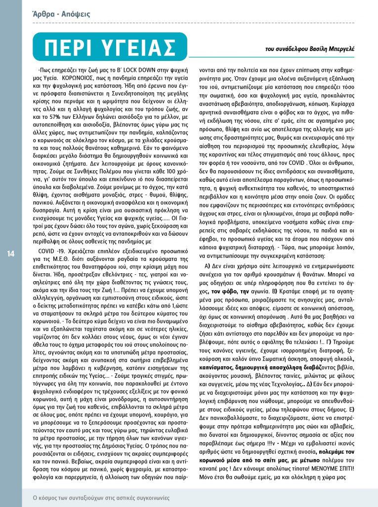 https://somateiosyntaxiouhonoasa.gr/wp-content/uploads/2021/02/ΤΕΥΧΟΣ-31-0014-765x1024.jpg