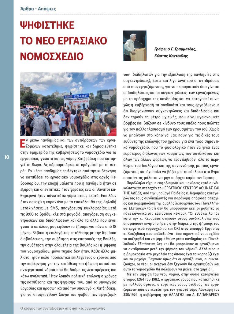 https://somateiosyntaxiouhonoasa.gr/wp-content/uploads/2021/07/ΤΕΥΧΟΣ-33-0010-765x1024.jpg